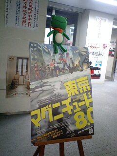 東京マグニチュード8・0