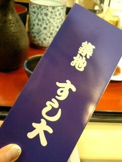 寿司食いねぇ!!